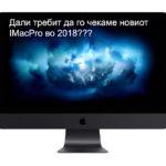 imac-pro-2017-wwdc-e1496778012248